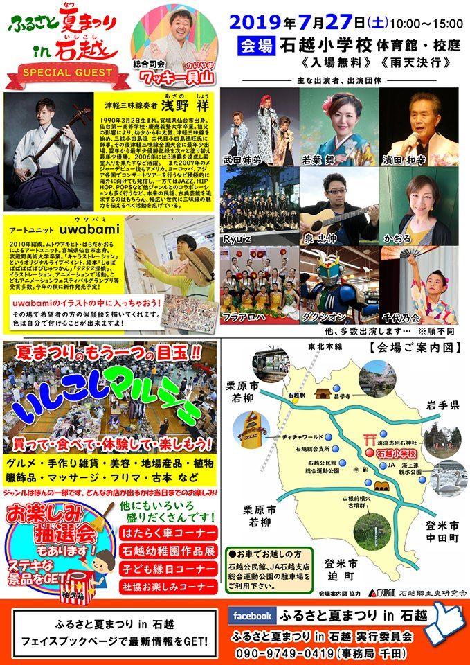f:id:uwabami_jp:20190613211814j:plain