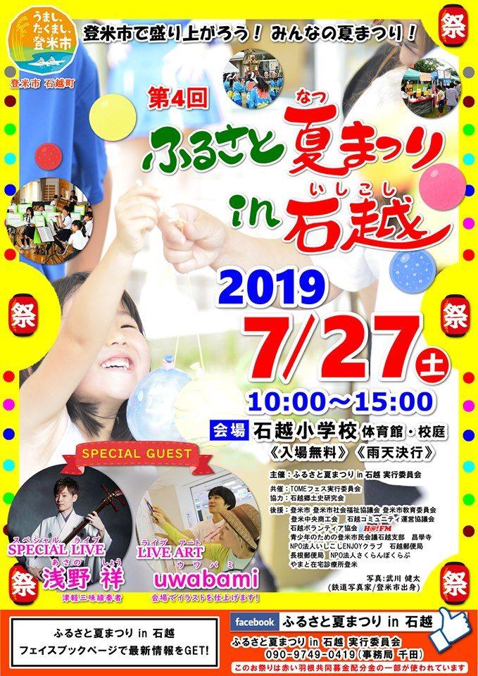 f:id:uwabami_jp:20190613211817j:plain