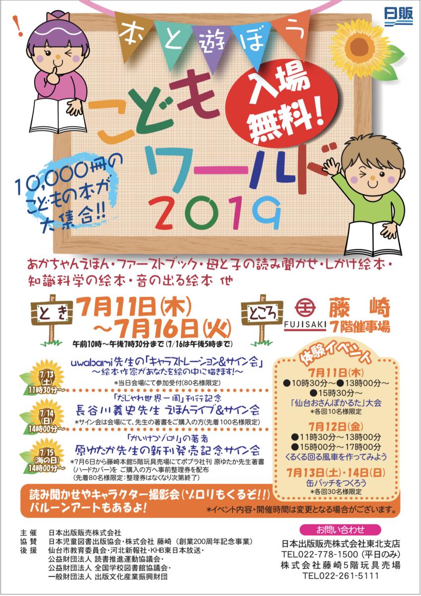 f:id:uwabami_jp:20190613213101p:plain