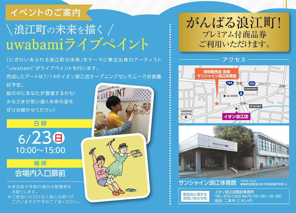 f:id:uwabami_jp:20190614164217p:plain