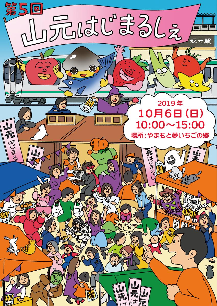 f:id:uwabami_jp:20190906112406j:plain