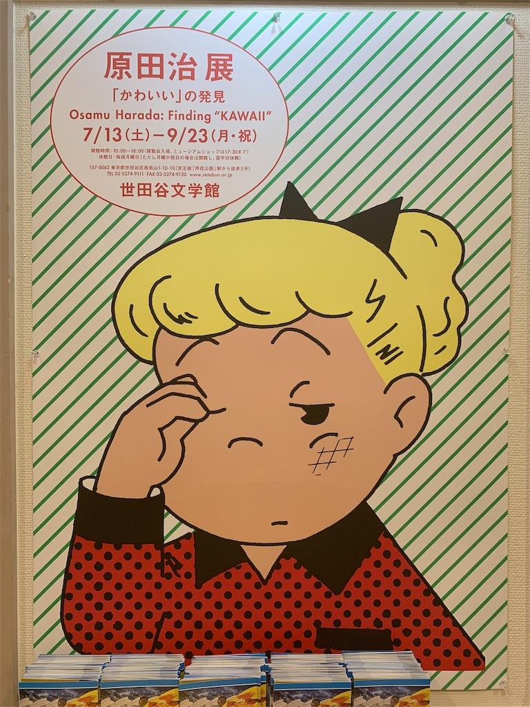 f:id:uwabami_jp:20190922130917j:image