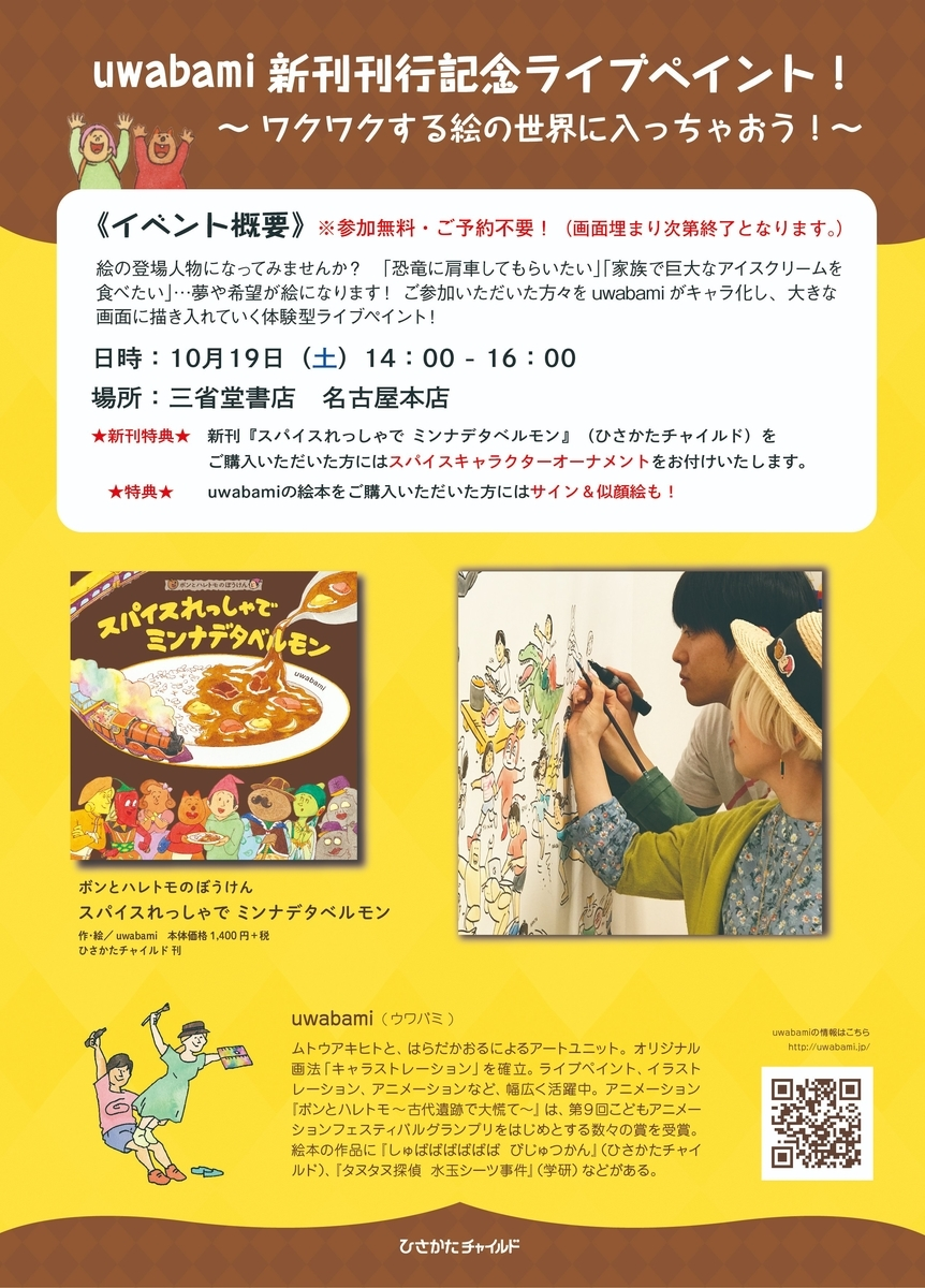 f:id:uwabami_jp:20191001210358j:plain