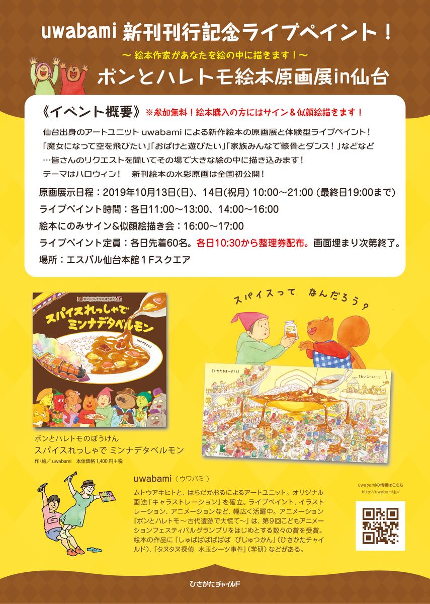 f:id:uwabami_jp:20191001211026j:plain