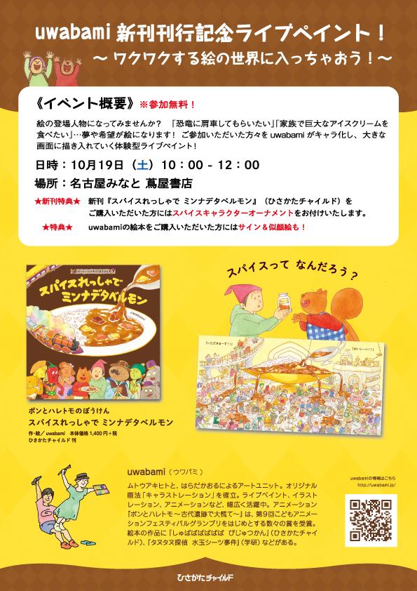 f:id:uwabami_jp:20191001212752j:plain
