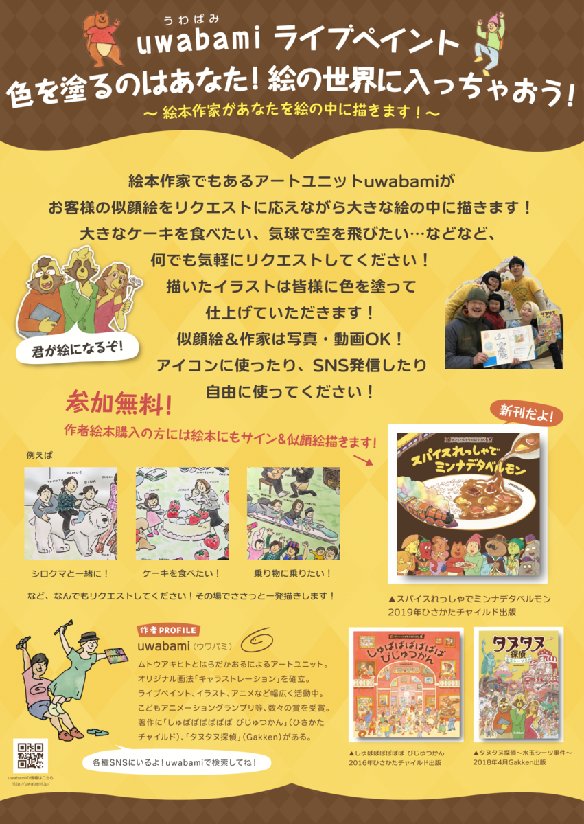 f:id:uwabami_jp:20191206203807p:plain