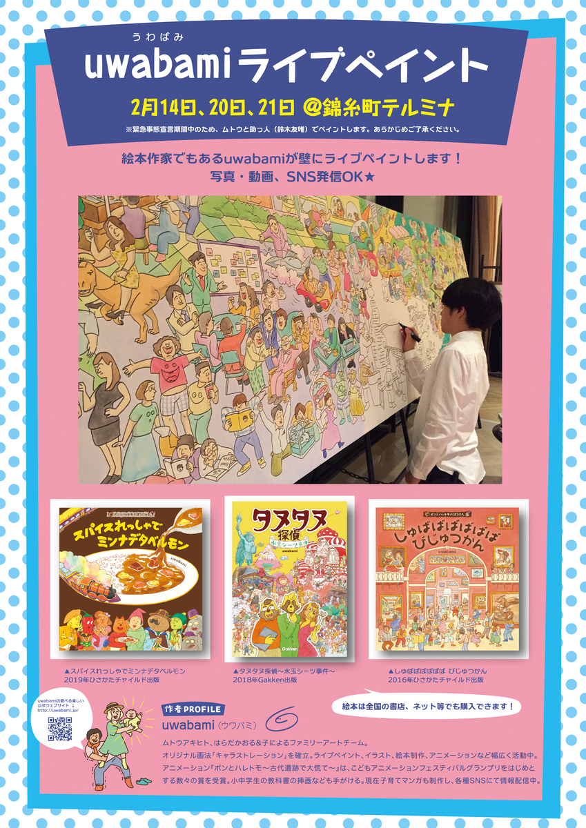 f:id:uwabami_jp:20210208213341j:plain