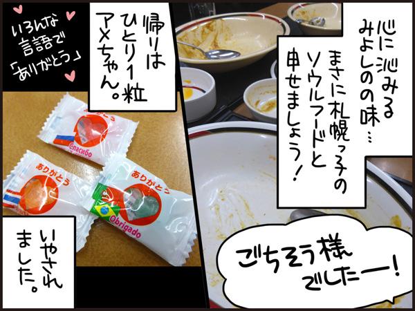 f:id:uwabamic:20151104155737j:plain