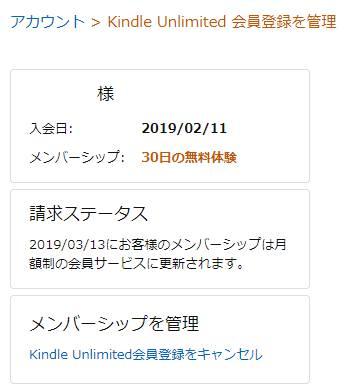 f:id:uwano-sora:20190306204412j:plain