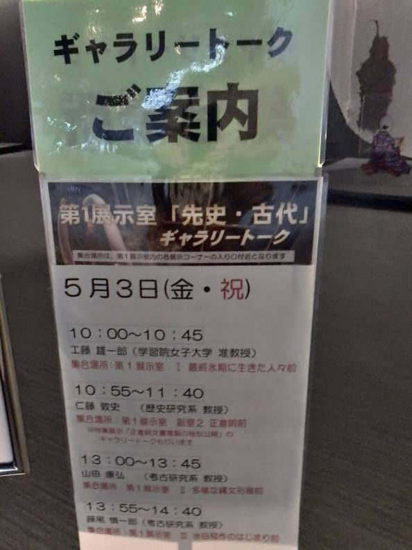 f:id:uwano-sora:20190504051830j:plain
