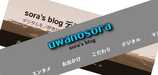 f:id:uwano-sora:20191110174650p:plain