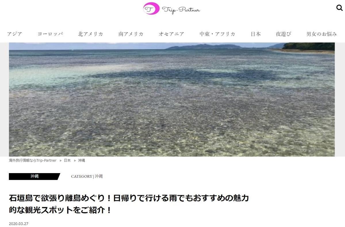 f:id:uwano-sora:20200425100107j:plain