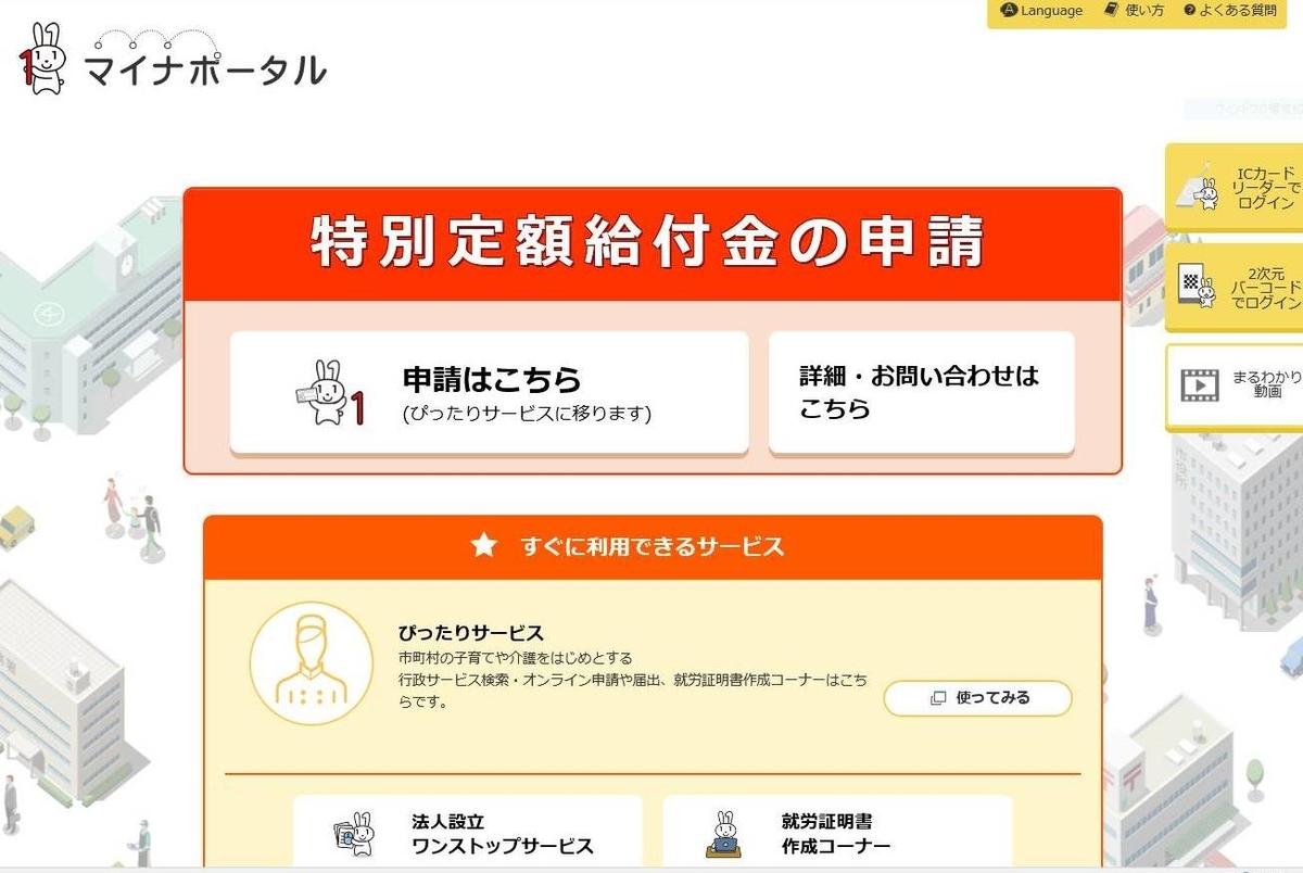 f:id:uwano-sora:20200502070059j:plain