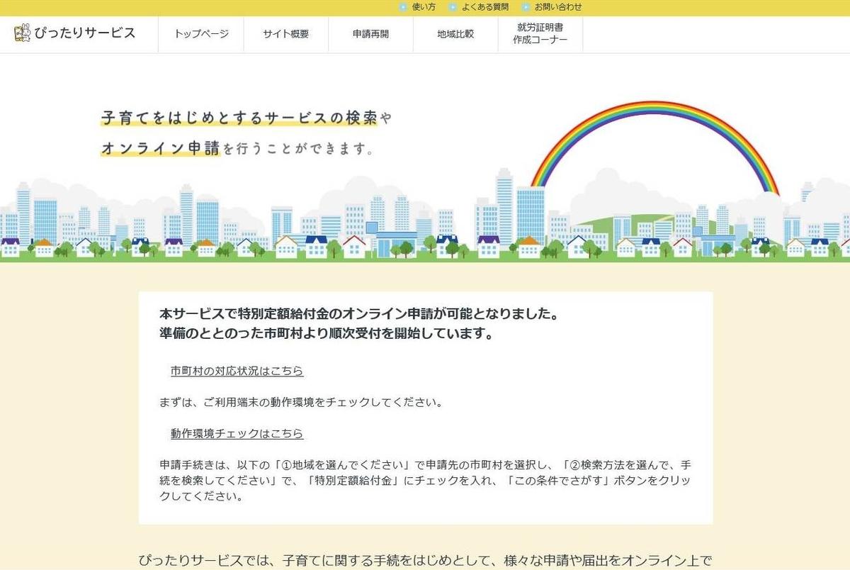 f:id:uwano-sora:20200502070217j:plain