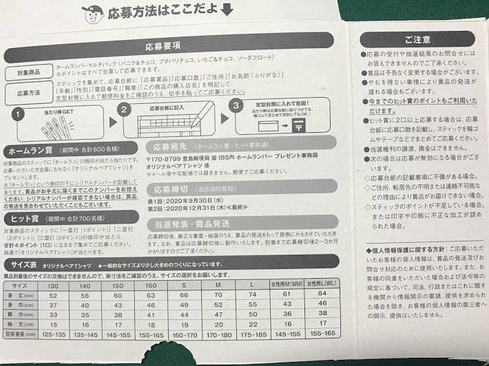 f:id:uwano-sora:20200622185322j:plain