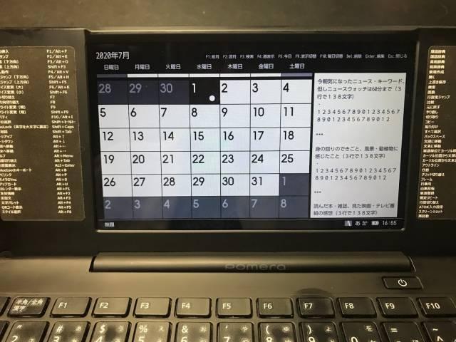 f:id:uwano-sora:20200630165458j:plain