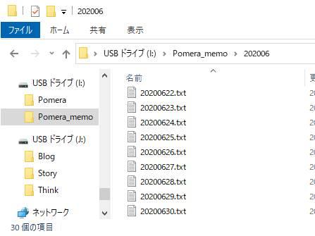 f:id:uwano-sora:20200630165834j:plain