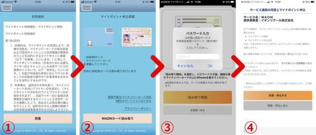 マイナポイントアプリの申込画面