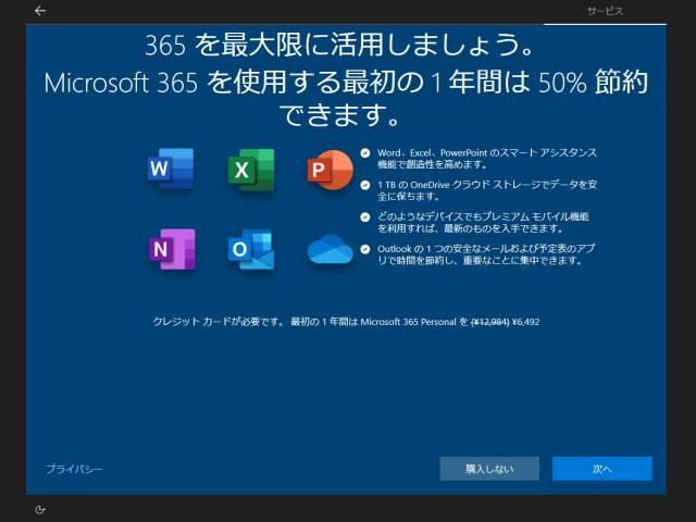 Microsoft365半額