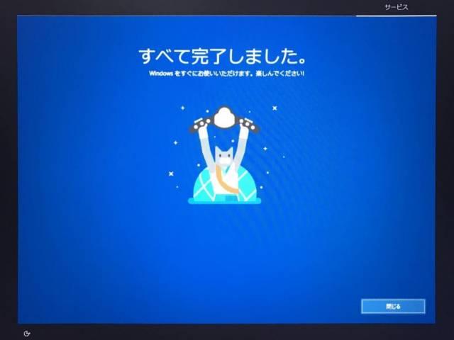 Microsoft 365半額 申込み完了画面
