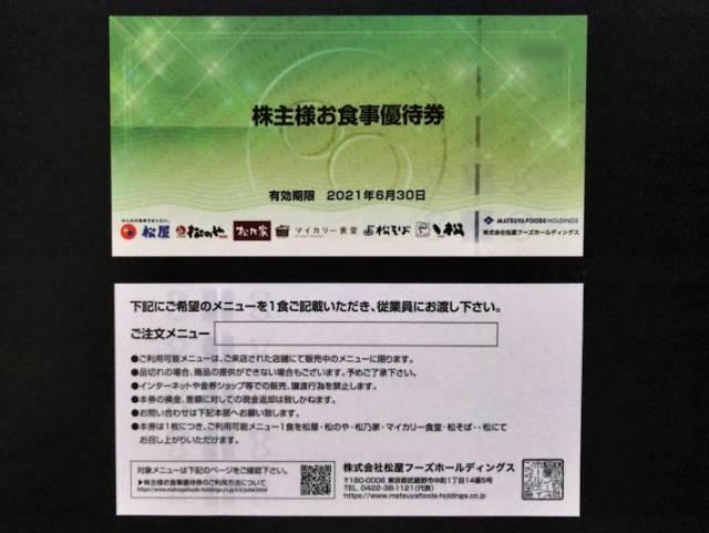 松屋株主優待券の写真