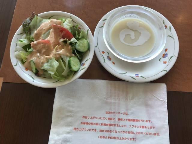 サラダとビシソワーズスープ