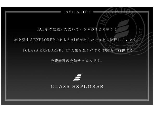 JAL CLASS EXPLORERのインビテーション