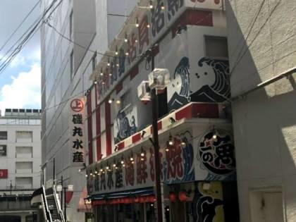 磯丸水産町田1号店