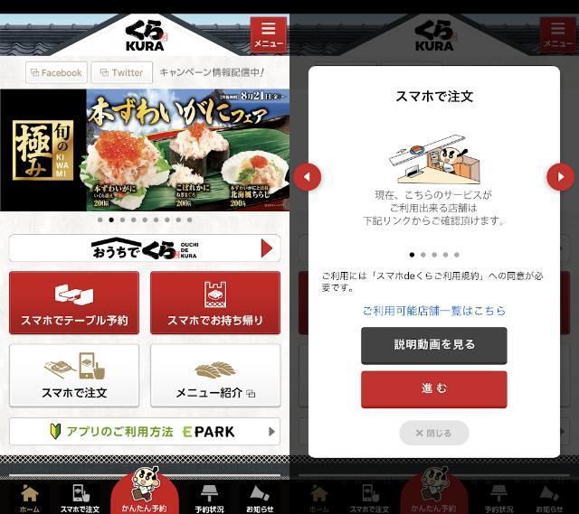 くら寿司アプリ画面1
