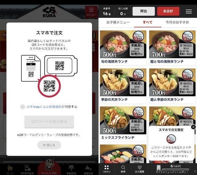 くら寿司アプリ画面2