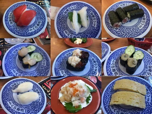 くら寿司で食べたもの