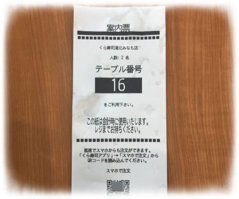くら寿司の受付票