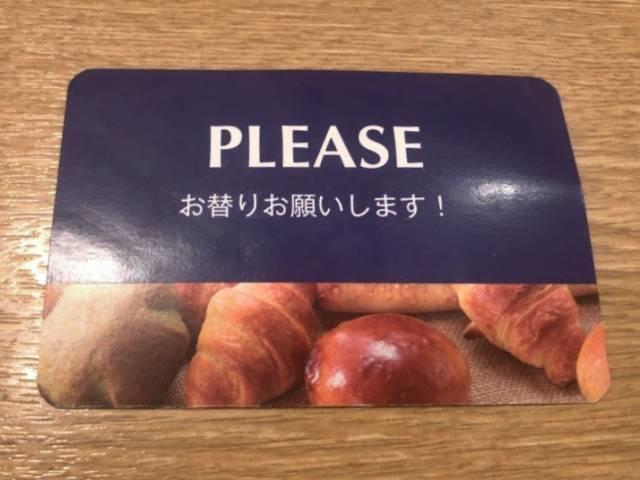 パンおかわりカードの表面