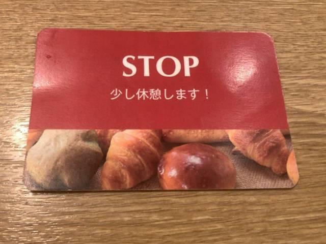 パンおかわりカードの裏面