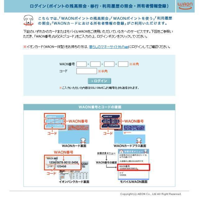 WAONネットステーションログイン画面