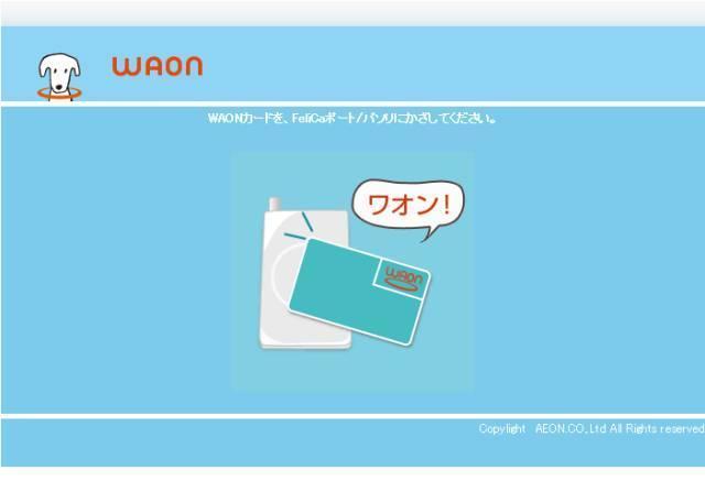 WAONカードをICカードリーダにかざす指示画面
