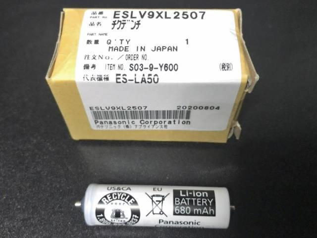 ラムダッシュ用の新しいバッテリー