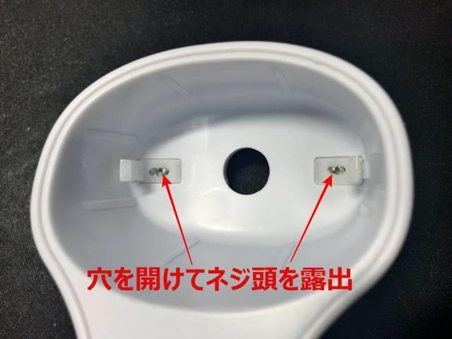 ボトルを引っかけて固定する部品に穴を空けたところ