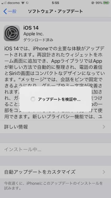 iOS14のバージョンアップ