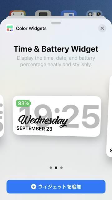 iOS14のウィジェット選択