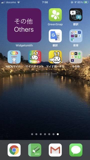 Widgetsmithを使ったiOS14のウィジェットホーム画面例