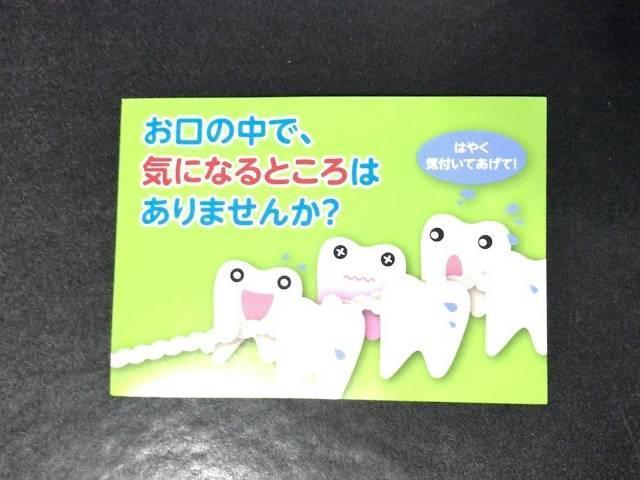 歯科クリニックから届いたハガキ(裏)