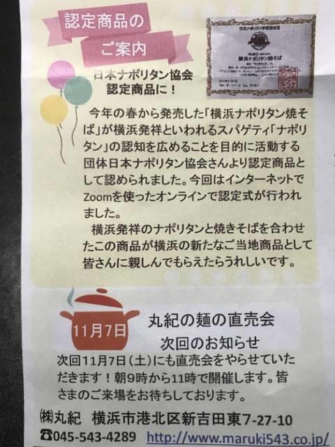 横浜丸紀製麺工場の直売会の案内