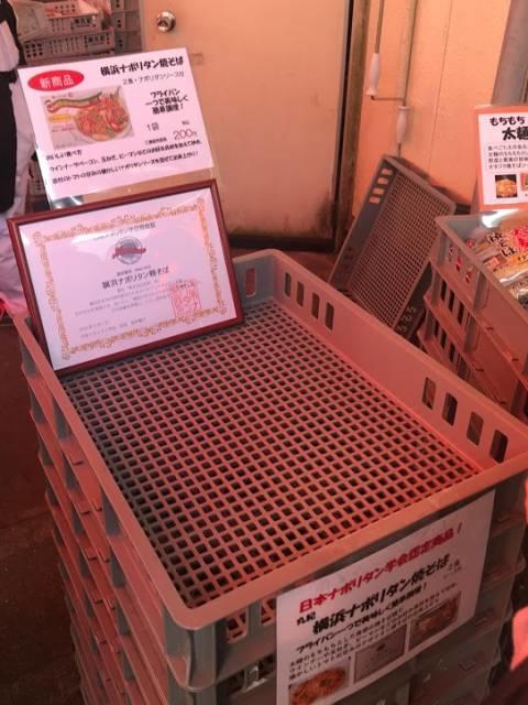 横浜丸紀製麺工場の直売会の様子4