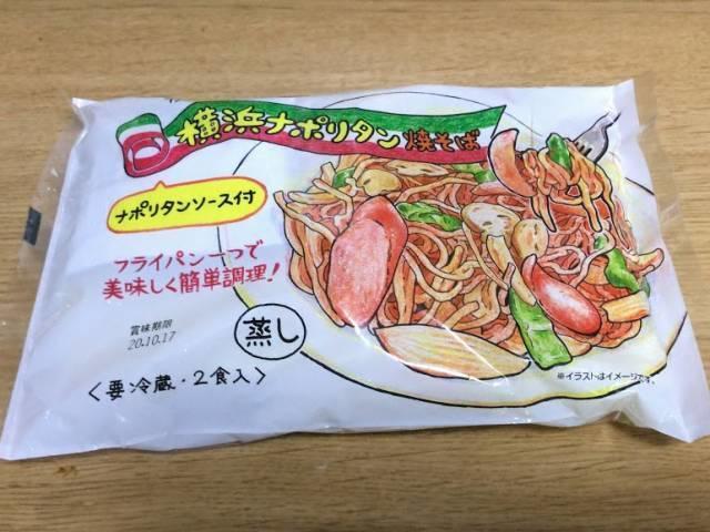 「横浜ナポリタン焼そば」のパッケージ