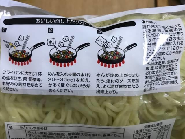 「横浜ナポリタン焼そば」のパッケージ裏側