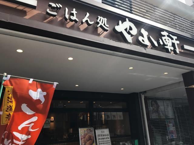 やよい軒町田店の写真