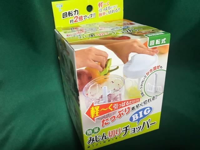 竹原製缶の「簡単みじん切りBIGチョッパー」