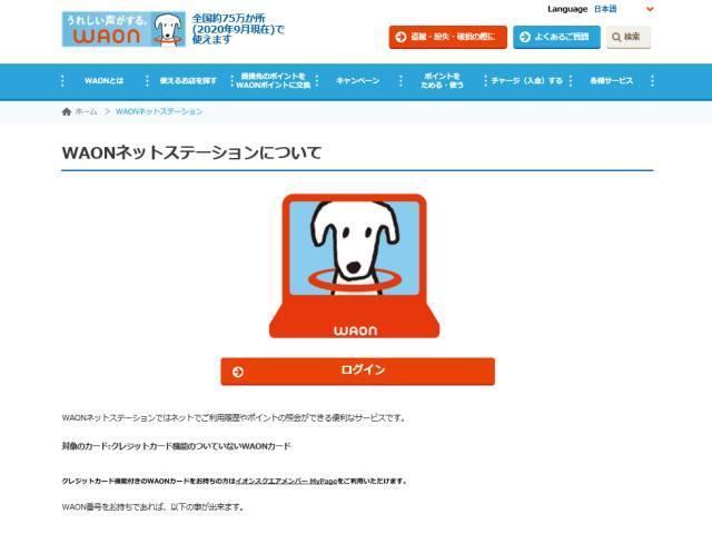 WAONネットステーションのトップページ