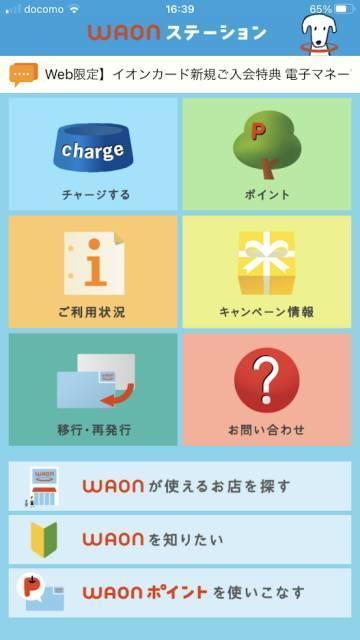 WAONステーションアプリ